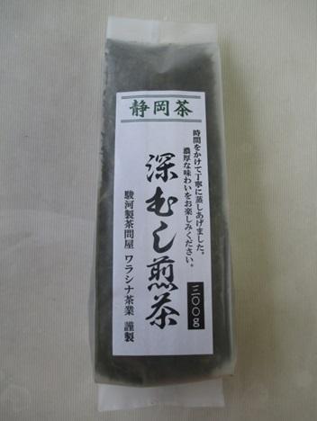 深むし茶(静岡茶)
